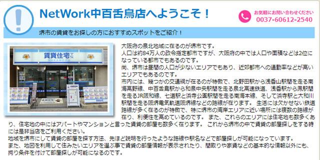 堺市の地域情報